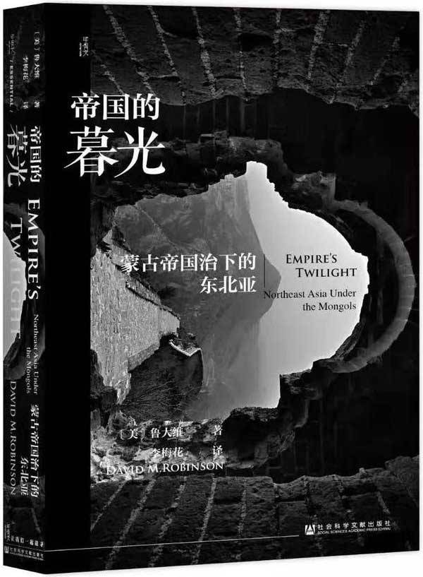 Empire's Twilight Chinese Translation Book Cover