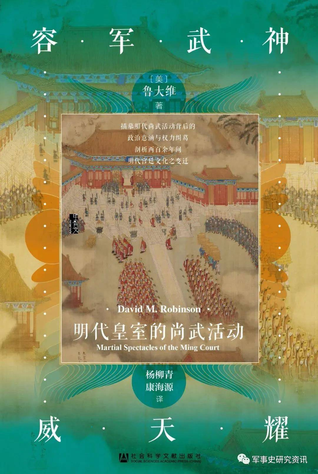 Textbook cover with Chinese text